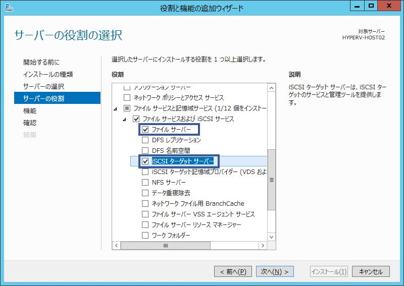 iSCSIターゲットサーバの追加