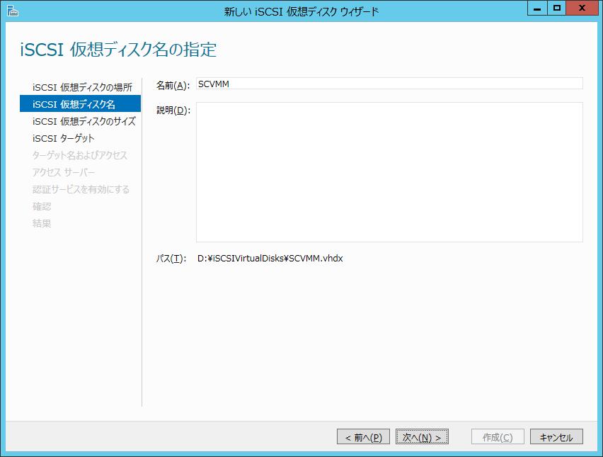 iSCSI 仮想ディスク名の指定