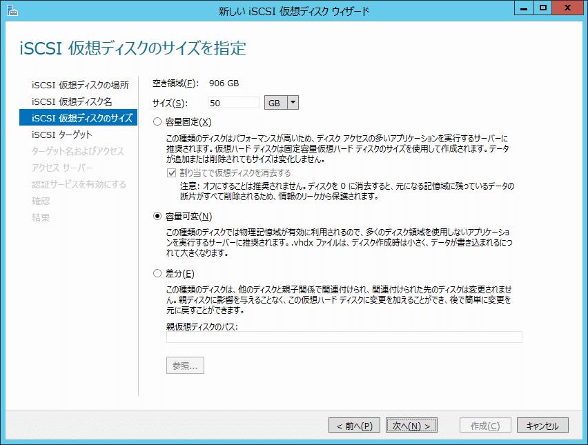 iSCSI 仮想ディスクのサイズを指定