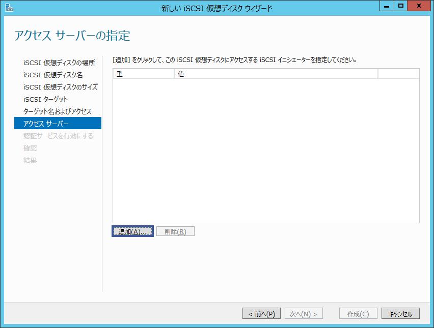 アクセスサーバー