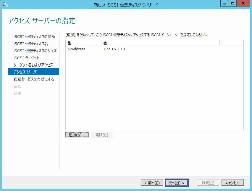 アクセスサーバーの指定