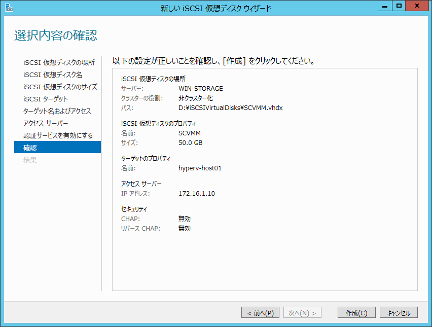 新しい iSCSI 仮想ディスク ウィザード 選択内容の確認