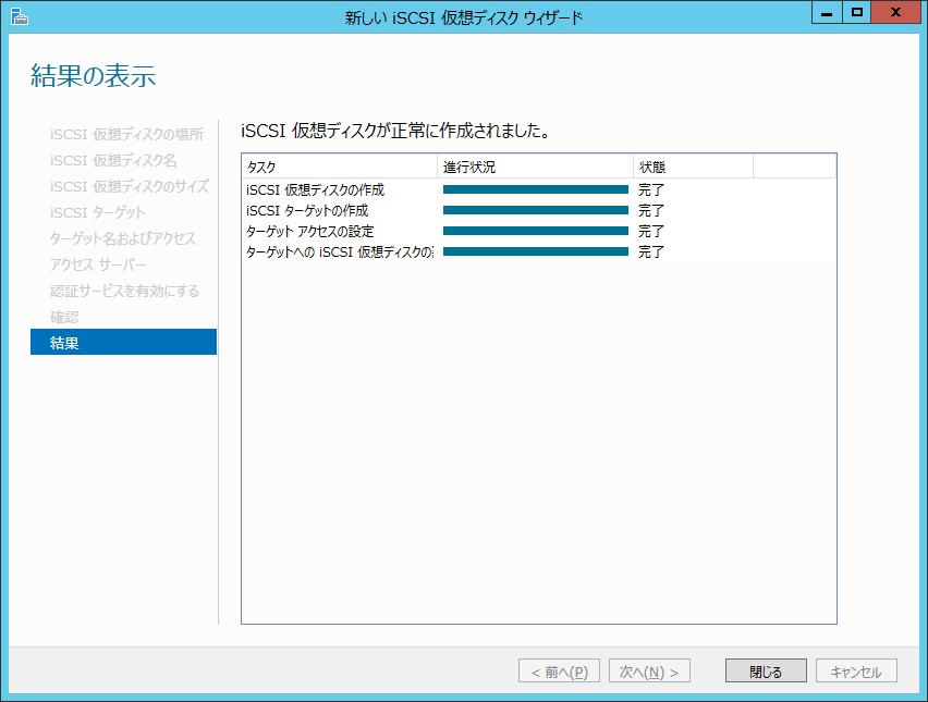 新しい iSCSI 仮想ディスク ウィザード 結果