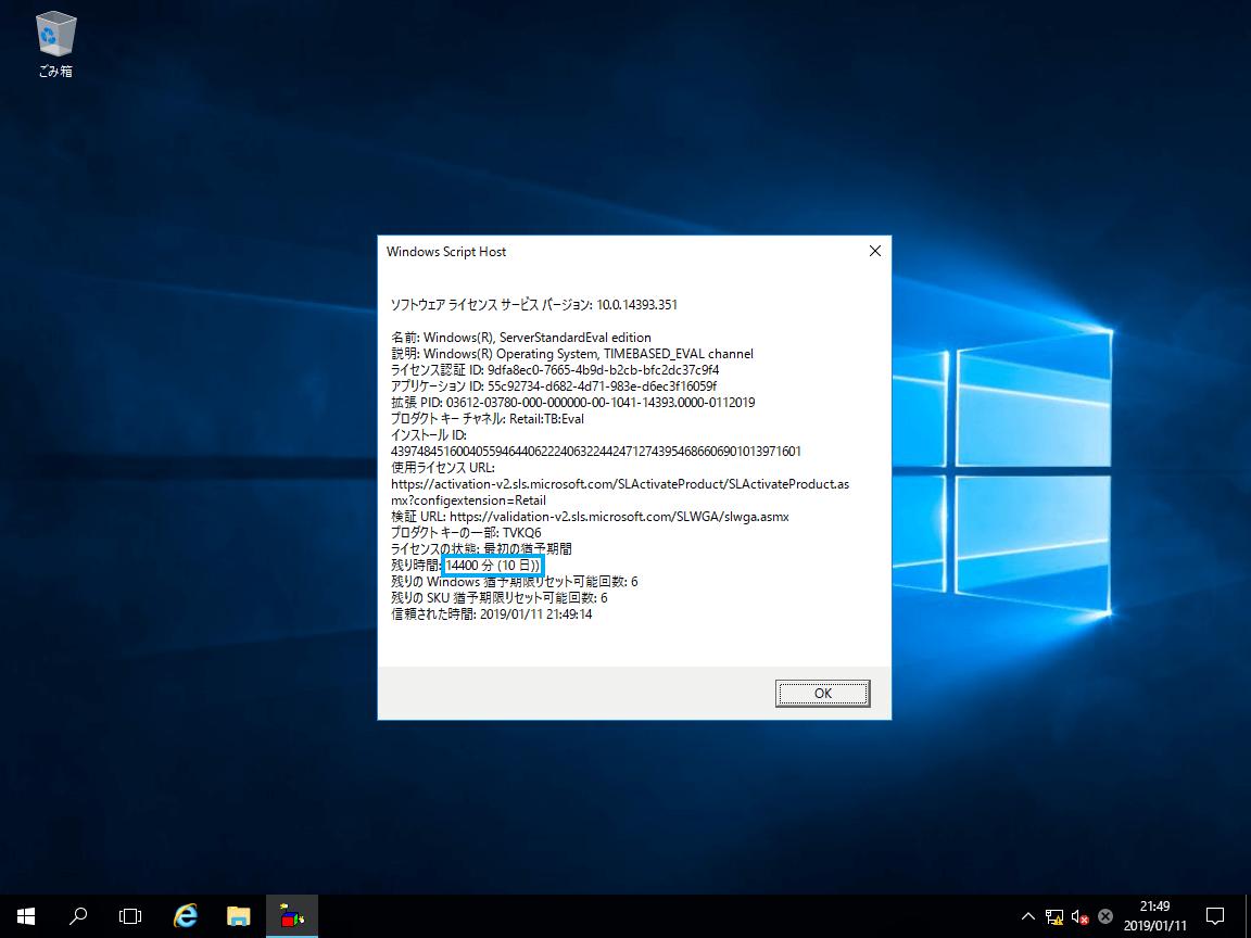 評価版 Windows Server 2016インストール直後の状態