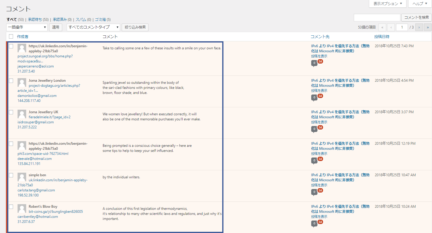 Word Press でコメントスパムが出現するタイミングと理由、その対策