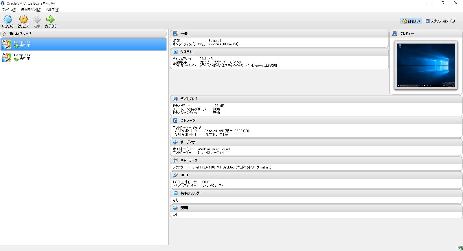 Virtual Box で複数の独立した「内部ネットワーク」を構築する方法