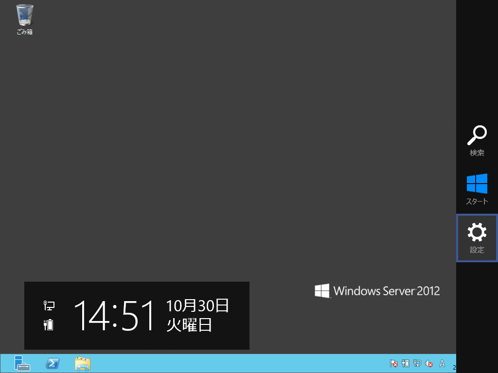 Windows Server 2012 チャームバー