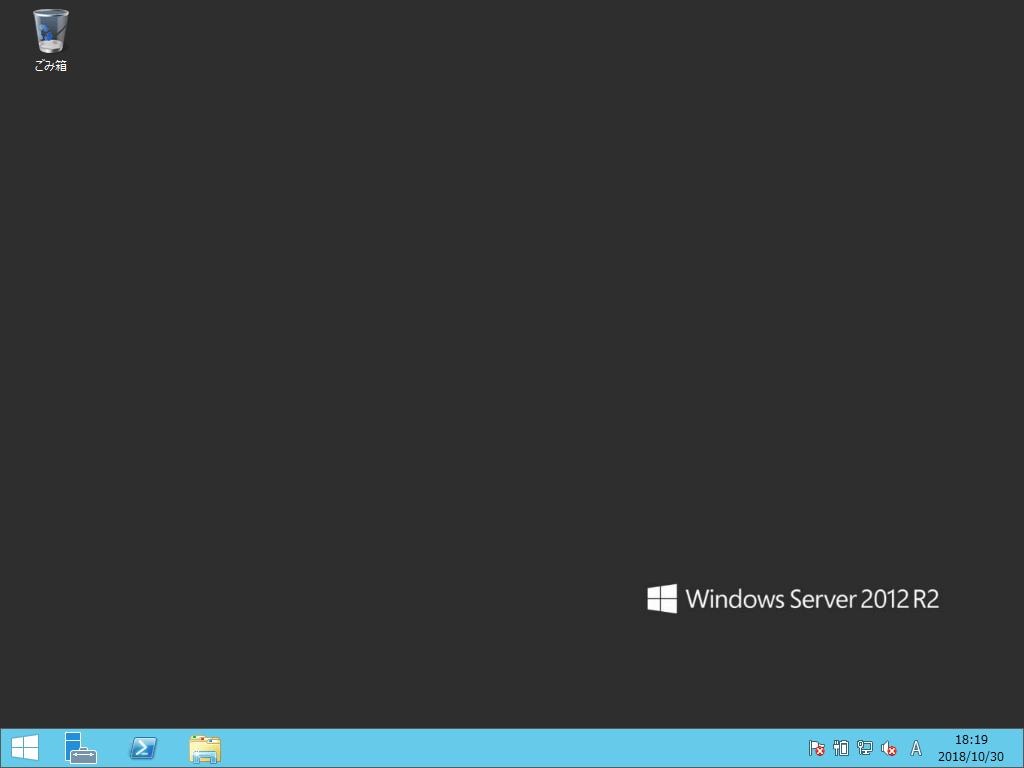 Windows Server 2012 R2 デスクトップ