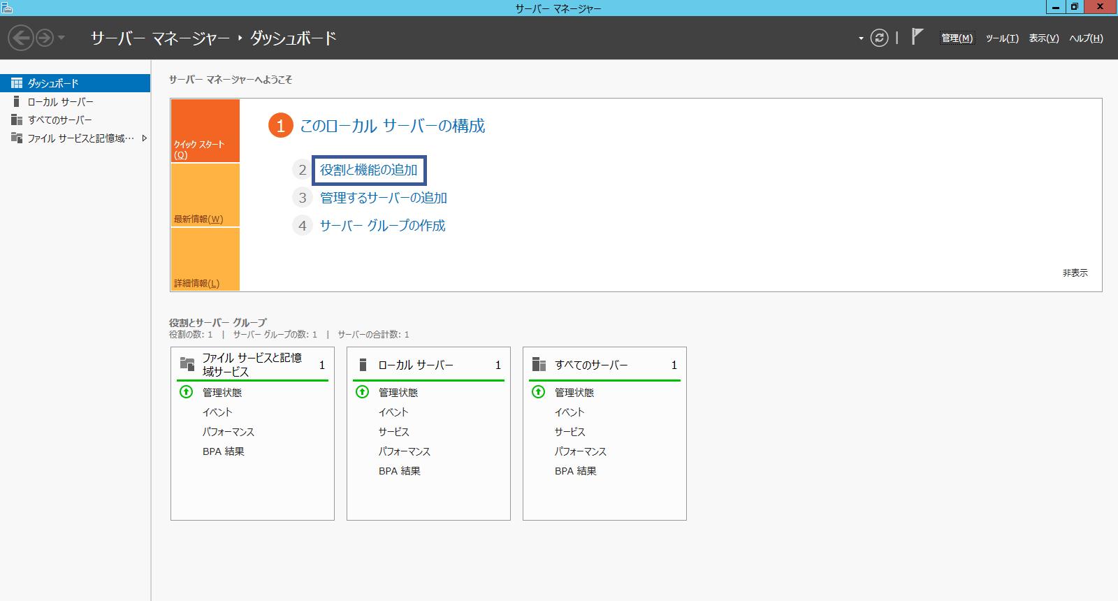 Windows Server 2012 R2 サーバー マネージャー