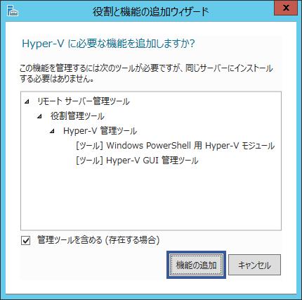 Windows Server 2012 R2 役割と機能の追加ウィザード Hyper-Vに必要な機能を追加しますか?