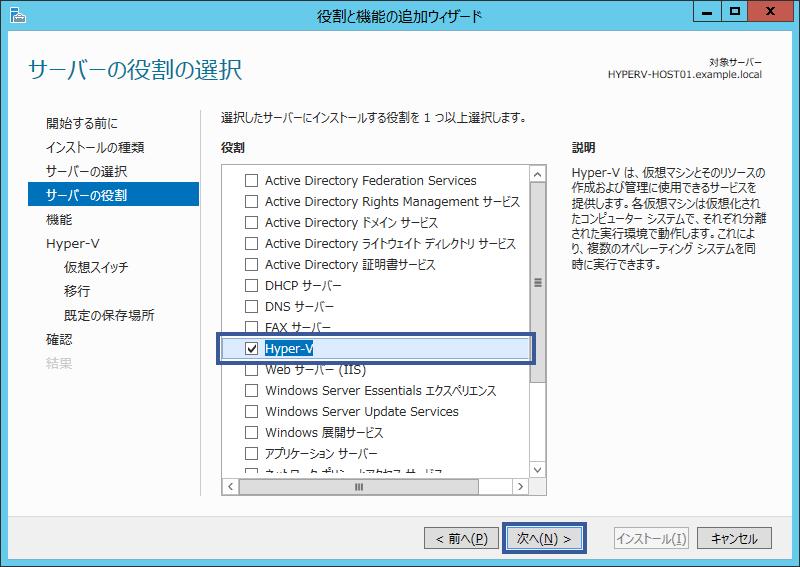 Windows Server 2012 R2 役割と機能の追加ウィザード サーバーの役割の選択 Hyper-V