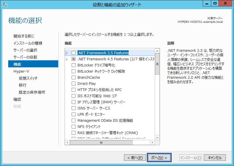 Windows Server 2012 R2 役割と機能の追加ウィザード 機能の選択