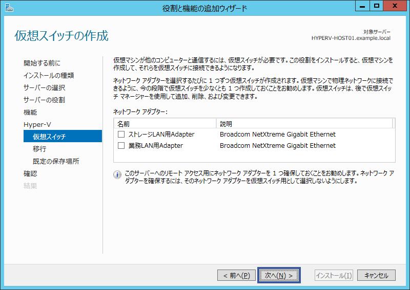 Windows Server 2012 R2 役割と機能の追加ウィザード 仮想スイッチの作成