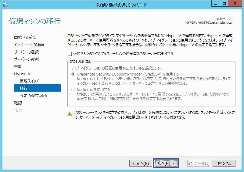 Windows Server 2012 R2 役割と機能の追加ウィザード 仮想マシンの移行