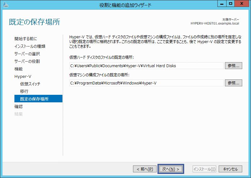 Windows Server 2012 R2 役割と機能の追加ウィザード 既定の保存場所