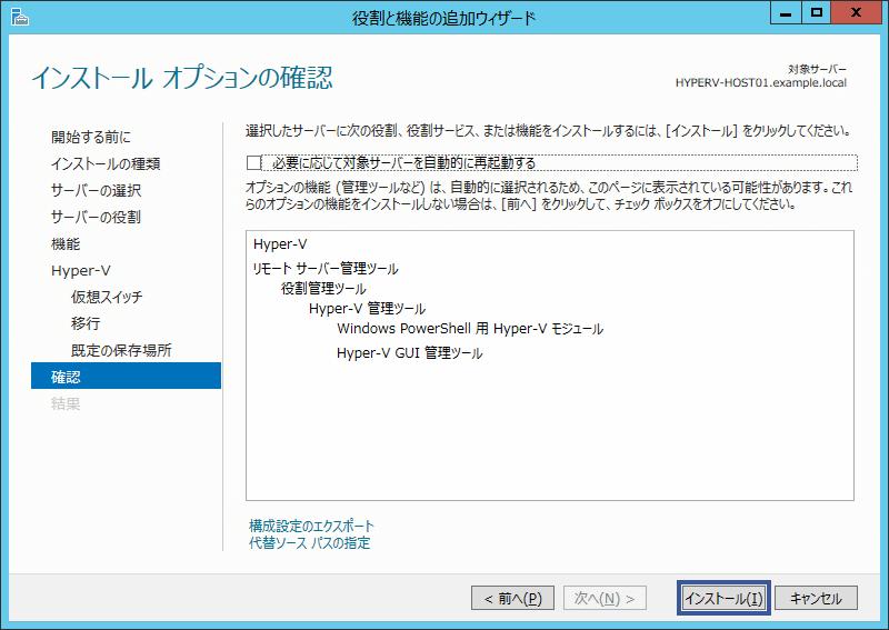 Windows Server 2012 R2 役割と機能の追加ウィザード インストール オプションの確認