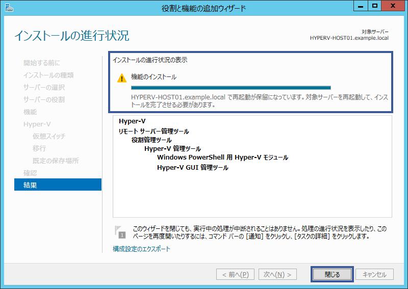 Windows Server 2012 R2 役割と機能の追加ウィザード インストールの進行状況