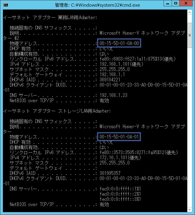 Hyper-V MACアドレス