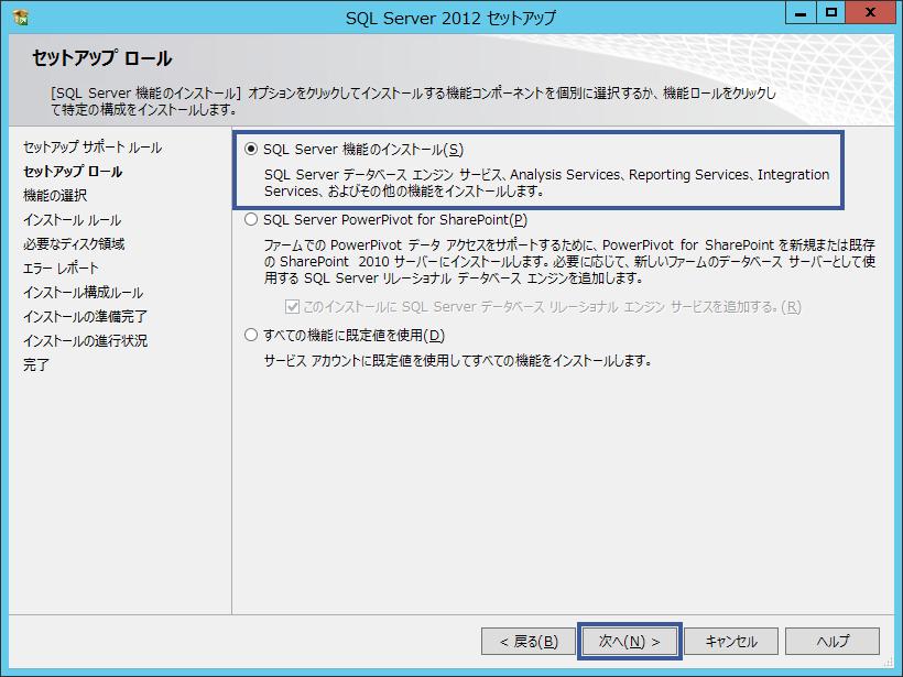 SQL Server 2012 セットアップ セットアップ ロール
