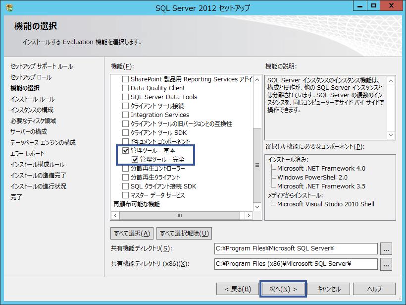 SQL Server 2012 セットアップ 機能の選択