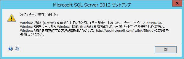 .NET Framework 3.5 エラー
