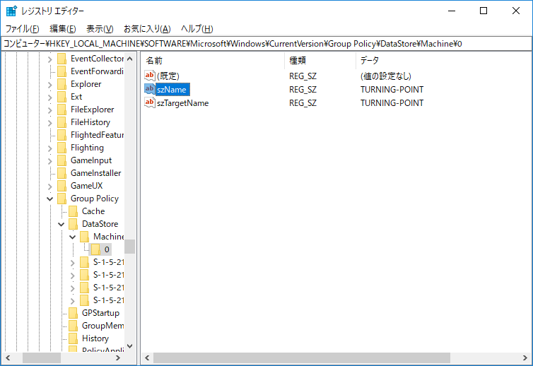 HKEY_LOCAL_MACHINE\SOFTWARE\Microsoft\Windows\CurrentVersion\Group Policy\DataStore\Machine\0\szName