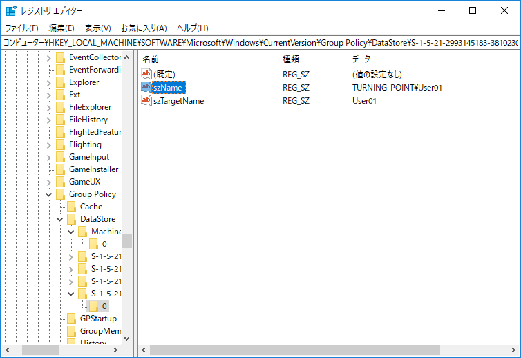 HKEY_LOCAL_MACHINE\SOFTWARE\Microsoft\Windows\CurrentVersion\Group Policy\DataStore\SID\szName