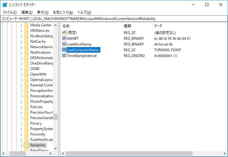 HKEY_LOCAL_MACHINE\SOFTWARE\Microsoft\Windows\CurrentVersion\Reliability\LastComputerName