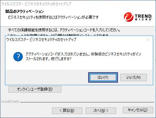 コーポレート エディション アップ ウイルスバスター バージョン
