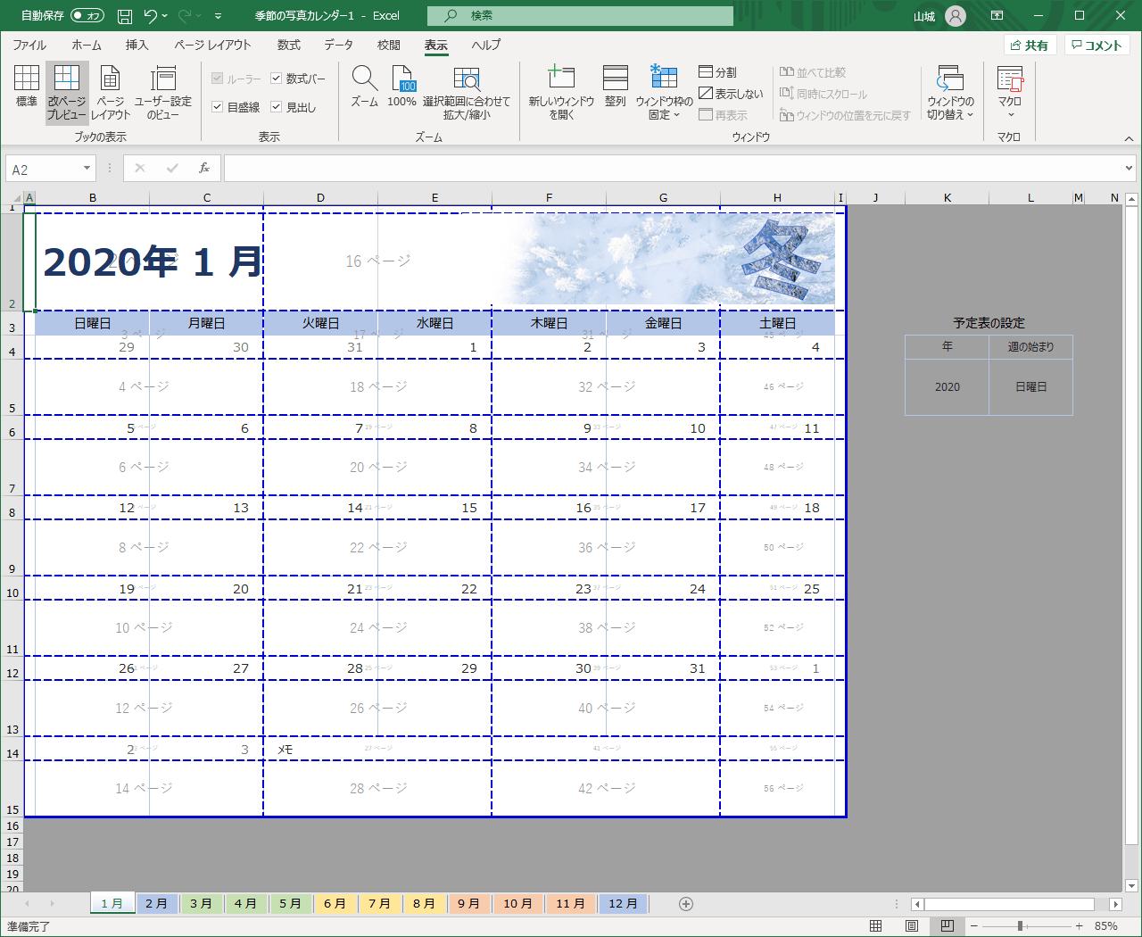 ページ 設定 エクセル