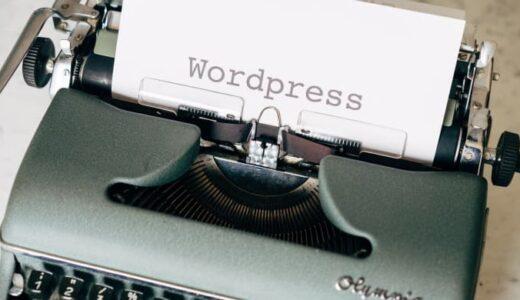 WordPressのコメントフォームにはCSRF脆弱性が存在する